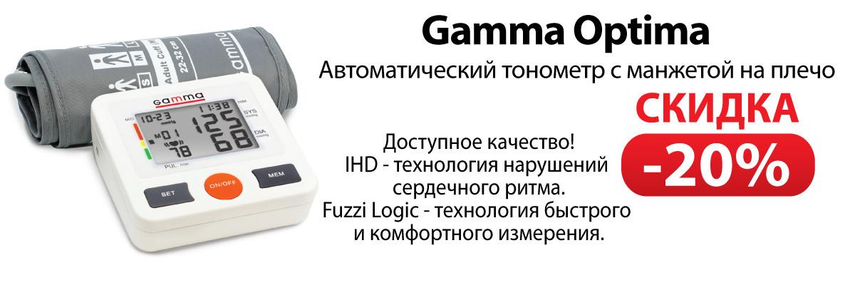 Тонометр автоматический Gamma Optima - скидка 20%