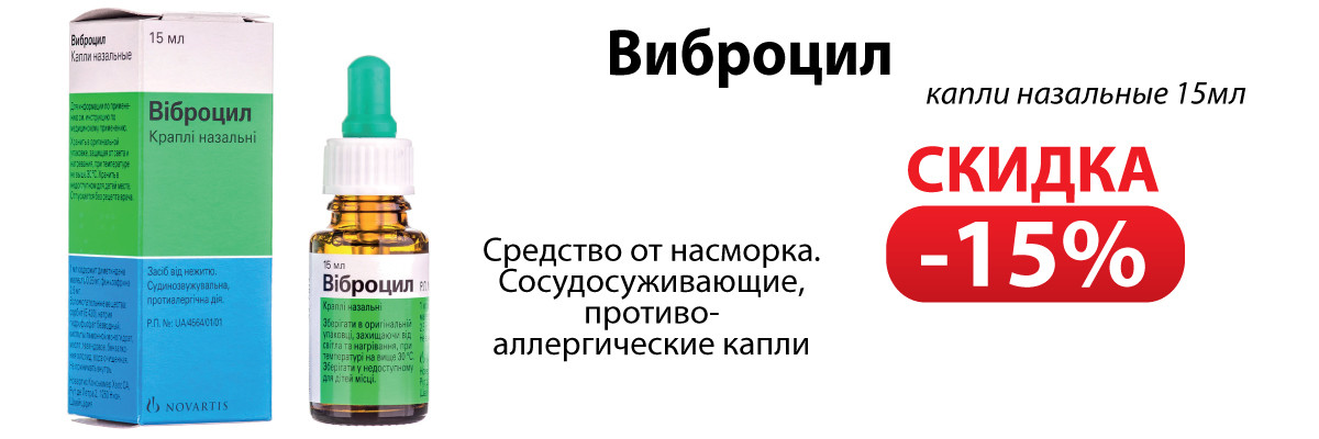 Виброцил (капли 15мл) - скидка 15%