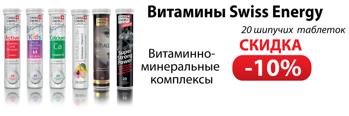 Витаминно-минеральные комплексы Swiss Energy (20 шипучих таблеток) - скидка 10%