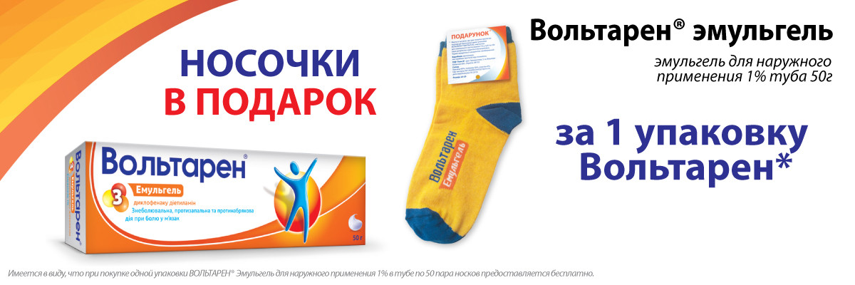 Вольтарен эмульгель 1% 50г - носочки в ПОДАРОК
