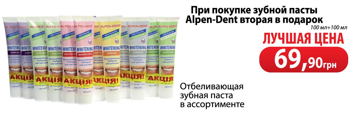 Зубные пасты Alpen Dent 100мл набор 1+1 - лучшая цена 69,90 грн